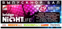 29 июня Dato на выпускном балу «BRIDGE TO NIGHT LIFE».